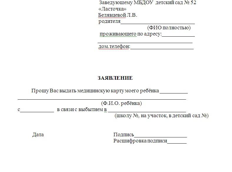 Написать заявление о приеме на работу образец - 6