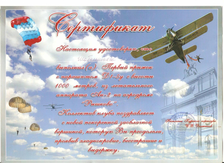 Поздравления с первым прыжком с парашютом 61