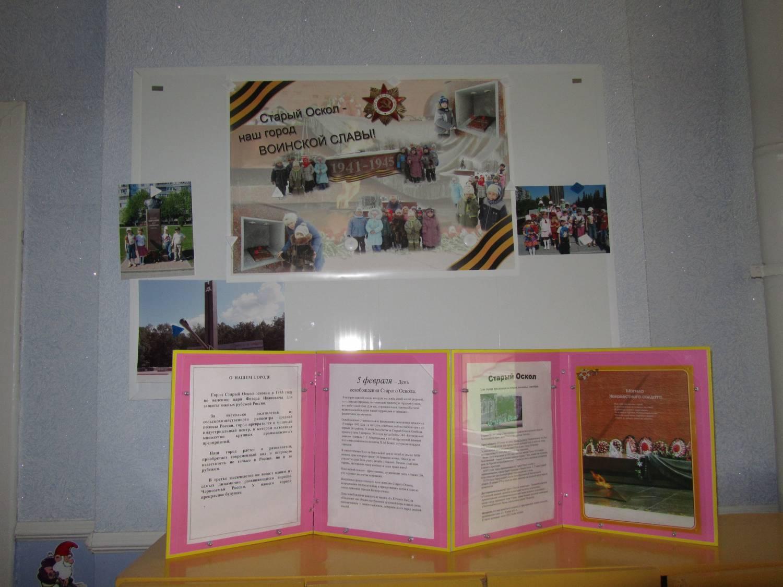 Рисунок на день освобождения старого оскола фото 2