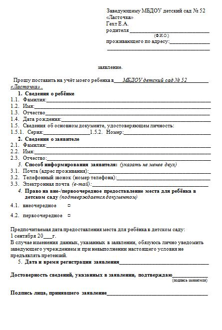 Скачать заявление на паспорт в 14 лет форма 1п бланк 2016 г - 361b